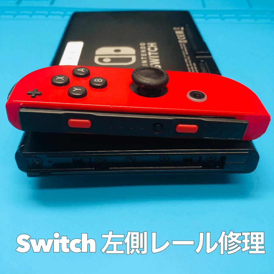 Nintendo Switch スライドレール交換 山梨 甲府昭和