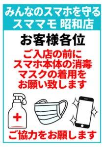 iPhone修理スママモ甲府昭和店のコロナウイルス対策について