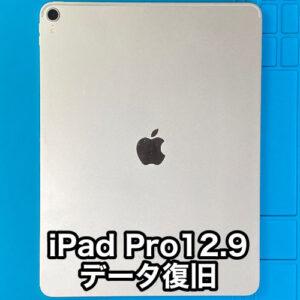 ipapro12.9,基板修理バッテリー交換,データ復旧,画面修理,,起動不良,zoom,アイパッド,山梨,修理