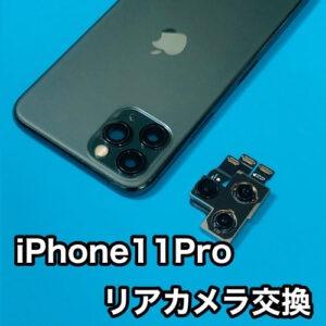 iphone11pro,カメラ修理,画面修理,バッテリー交換,水没,カメラ交換,zoom,アイフォン,山梨,修理