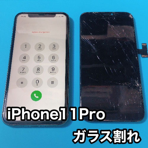 iphone11pro,ガラス割れ,バッテリー交換,画面修理,水没データ復旧,アイフォン,山梨,修理