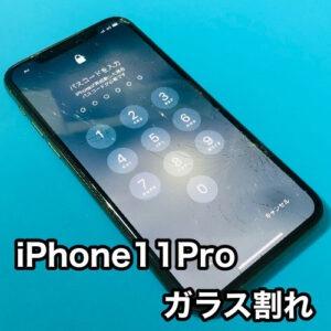 iphone11pro,ガラス割れ,バッテリー交換,画面修理,水没データ復旧,アイフォン,zoom,山梨,修理