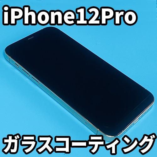 iphone12pro ガラスコーティング 指紋軽減 破損防止 アイフォン 画面修理 水没 山梨 甲府昭和