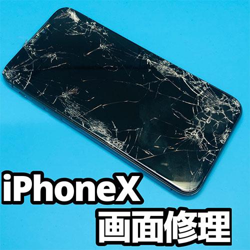 iphonex 画面修理 ガラス割れ アイフォン バッテリー交換 水没 山梨 甲府昭和