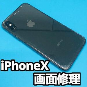 iphonex ガラス割れ 画面修理 アイフォンX バッテリー交換 データ救出 山梨 甲府昭和