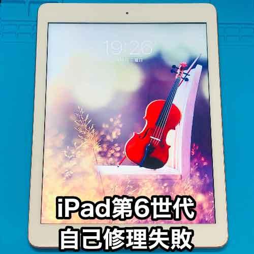 ipad 第6世代 画面修理 液晶漏れ アイパッド バッテリー交換 修理 山梨 甲府昭和
