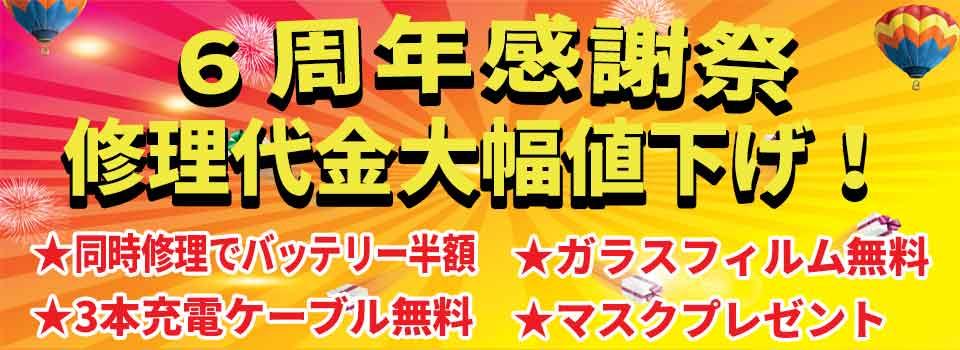 iPhone修理スママモ甲府昭和店,6周年感謝祭,アニバーサリー