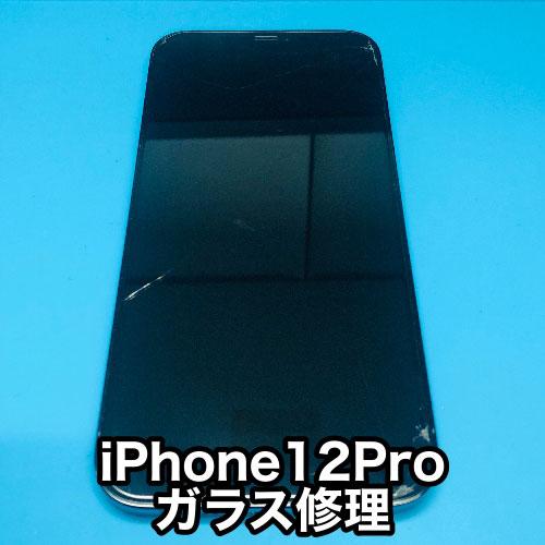iphone12pro,画面修理,液晶修理,バッテリー交換,データ復旧,水没修理,アイフォン,山梨,修理