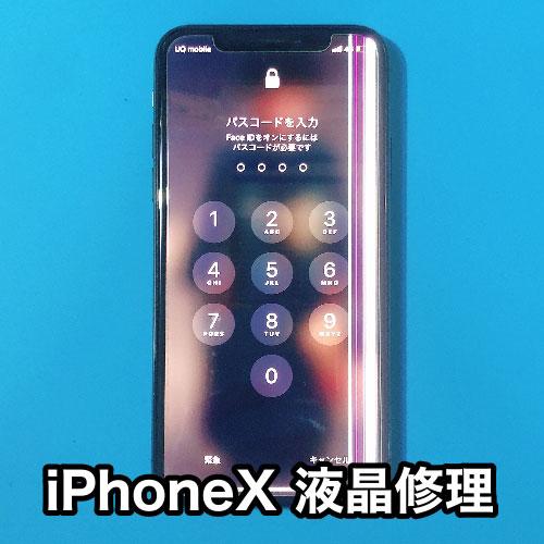 iphonex,画面交換,液晶修理,バッテリー交換,水没修理,起動不良,アイフォン,山梨,修理