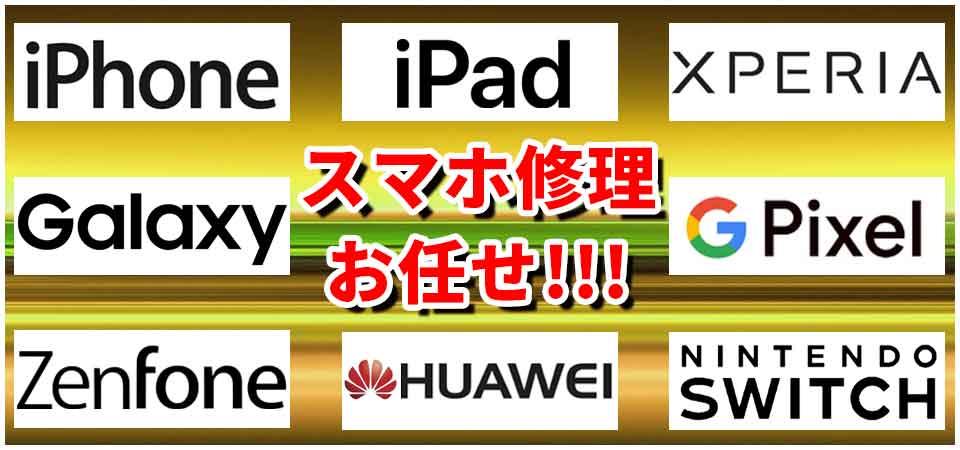 iPhone・iPad・スマホ・Switch修理費用メニュー覧