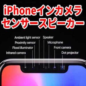 iPhoneのインカメラ、センサー、スピーカー類の名称