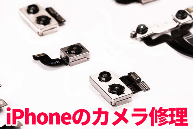 iPhoneカメラ修理
