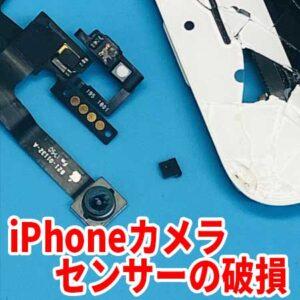 iPhoneの画面が割れてセンサーが効かなくなった