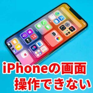 iPhoneの画面が操作できない