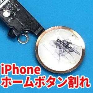 iPhoneホームボタン割れ