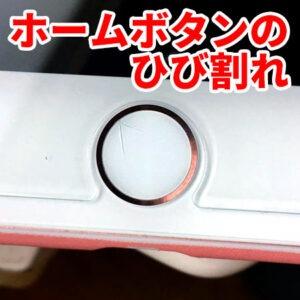 iPhoneのホームボタンのヒビ割れ