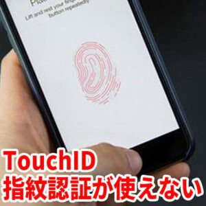 TouchID指紋認証が使えない