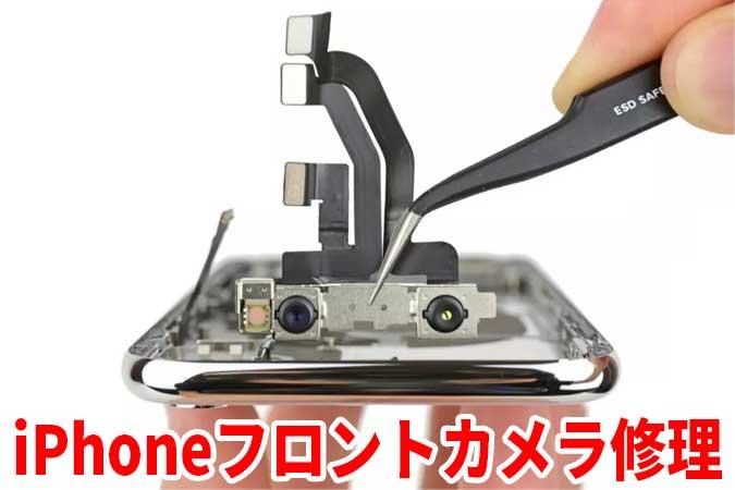 iPhoneのフロントカメラ(インカメラ)の交換修理