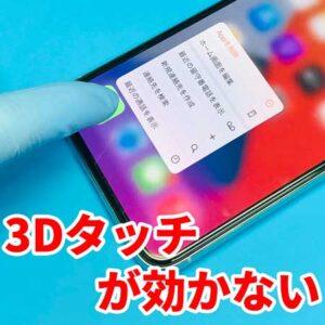 iPhoneの画面のタッチが効かない