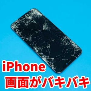 iPhoneの画面がバキバキに割れた
