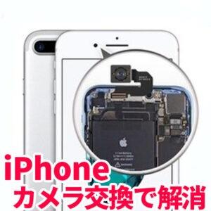 iPhoneのカメラ交換で解消