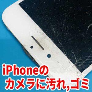 iPhoneの画面に傷や汚れがひどくハッキリ見えない