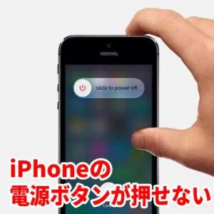 iPhoneの電源ボタンが押せない…スクショも強制再起動もできなくなった…