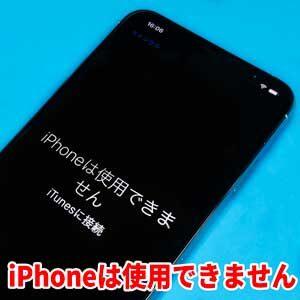 iPhoneのタッチが暴走、勝手に動く、パシワード間違え、iPhoneは使用できません