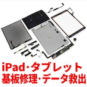 iPadやタブレット、Android端末の基板修理にも対応!