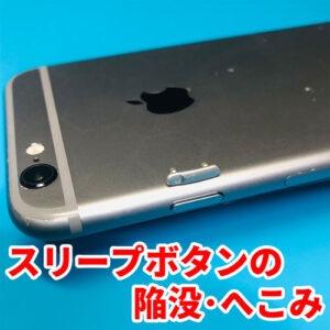 iPhoneのスリープボタンンが凹んで陥没した。押し心地がなくなったボタンは交換修理できる?