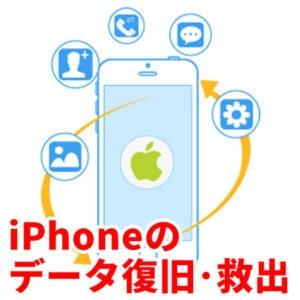 壊れたiPhoneやスマホからのデータ復旧やデータ救出