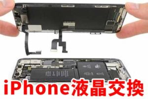 iPhone液晶交換は山梨で!画面が真っ暗、液晶が漏れた、操作できないタッチ不良などすべて即日修理できます!