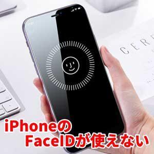 iPhoneでFaceIDが使えない、顔認証使えない