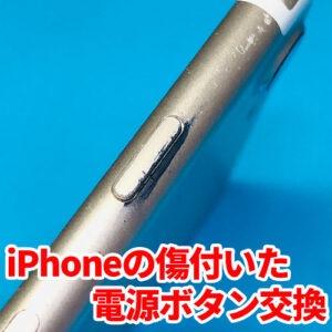 長年使ったアイフォンの電源ボタンが傷だらけ、変形があり押しにくいのはボタン交換で解決!
