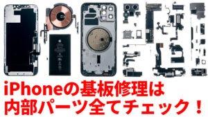 iPhoneの基板修理はすべての部品を外し一つ一つ動作をチェックします