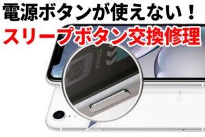 iPhoneの電源ボタンが故障!スリープボタンの交換修理はスママモにおまかせ!
