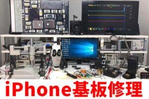 山梨県のiPhone基盤修理はデータ復旧やアイフォンの故障までスママモにおまかせ!
