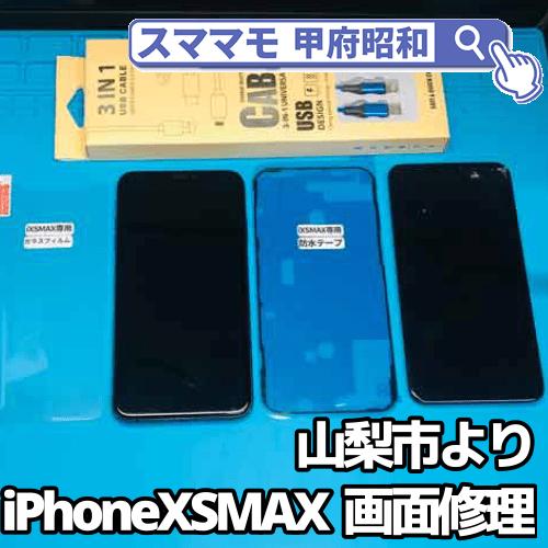 山梨市よりiPhoneXSMAXの画面修理のご依頼です。