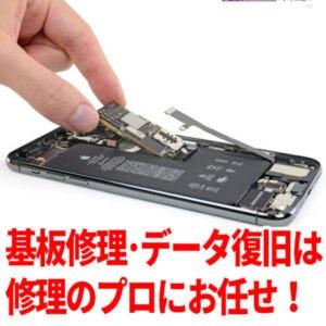 データ復旧から救出、基板の修理までiPhone修理のプロにおまかせ!
