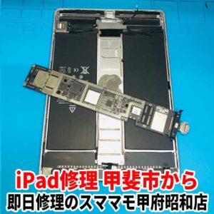 iPad修理は甲斐市からでも対応!液晶割れからシステムトラブルまで修理できます!