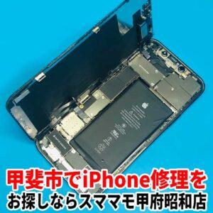 iPhone修理は甲斐市の中でも修理実績ナンバーワンの当店へ!どんな修理にも対応!
