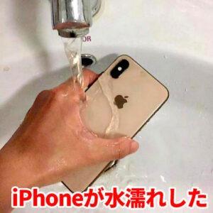 アイフォンを水濡れさせて起動しなくなった