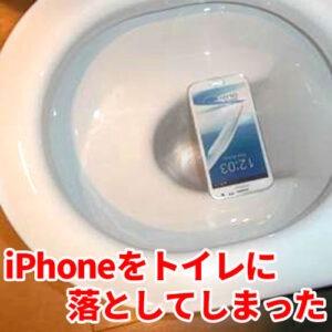 iPhoneをトイレに落として水没してしまった!