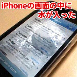 iPhoneの液晶内部に水が入りタッチが効かない