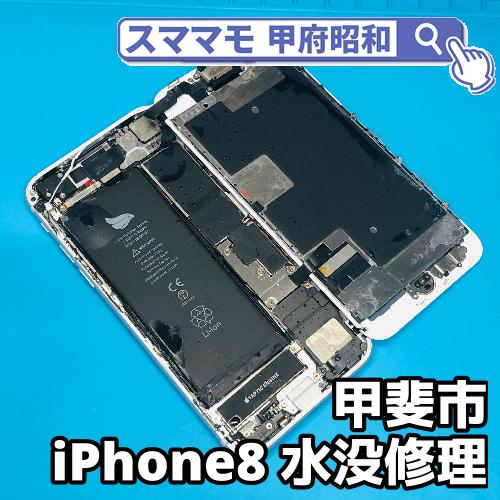 iPhone8水没修理を甲斐市からご依頼!データ復旧までお任せください!