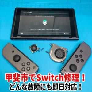 Switch修理でお困りなら、甲斐市から一番近いスママモ甲府昭和店がオススメ!