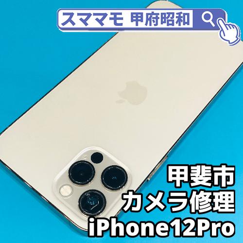 甲斐市よりiPhone12proのカメラ修理はスママモ甲府昭和店におまかせ!