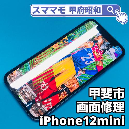 甲斐市よりiPhone12miniの画面修理のご依頼です。アイフォンの画面に筋が入りタッチ操作ができない!原因や対処法は?