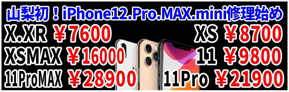 iPhone11,11Proシリーズ修理始めました!山梨県最安値!